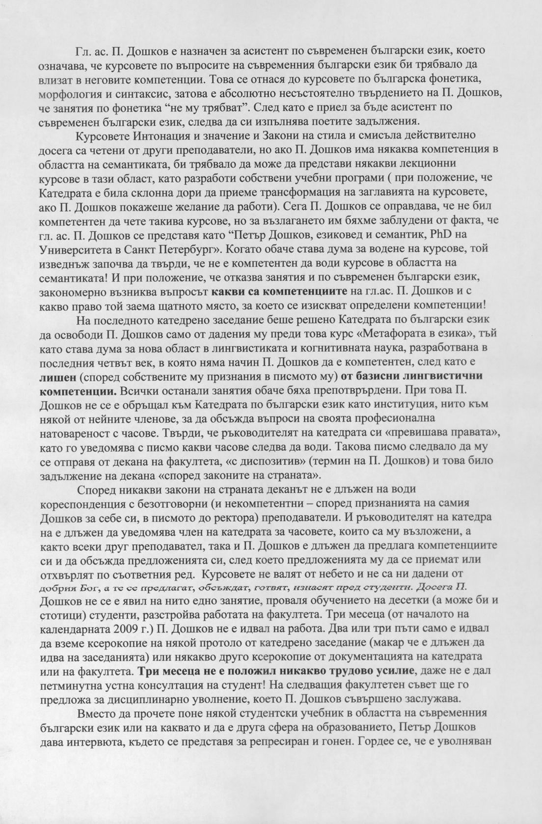 8a523588ae1 Блогът на petdoshkov :: Десето Откровение: Цинизъм